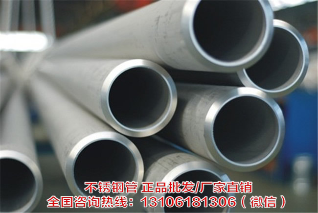 江苏双相钢不锈钢管价格 江苏双相钢不锈钢管厂家-- 温州久鑫不锈钢有限公司