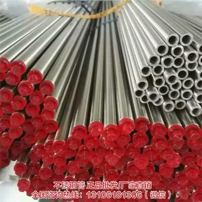 浙江精密不锈钢管厂家 浙江精密不锈钢管价格-- 温州久鑫不锈钢有限公司
