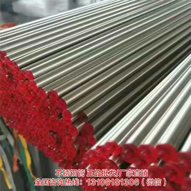 江苏精密不锈钢管价格 江苏精密不锈钢管厂家-- 温州久鑫不锈钢有限公司