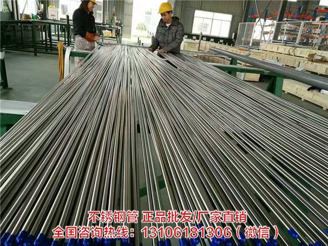 浙江不锈钢光亮管厂家 浙江不锈钢光亮管价格-- 温州久鑫不锈钢有限公司