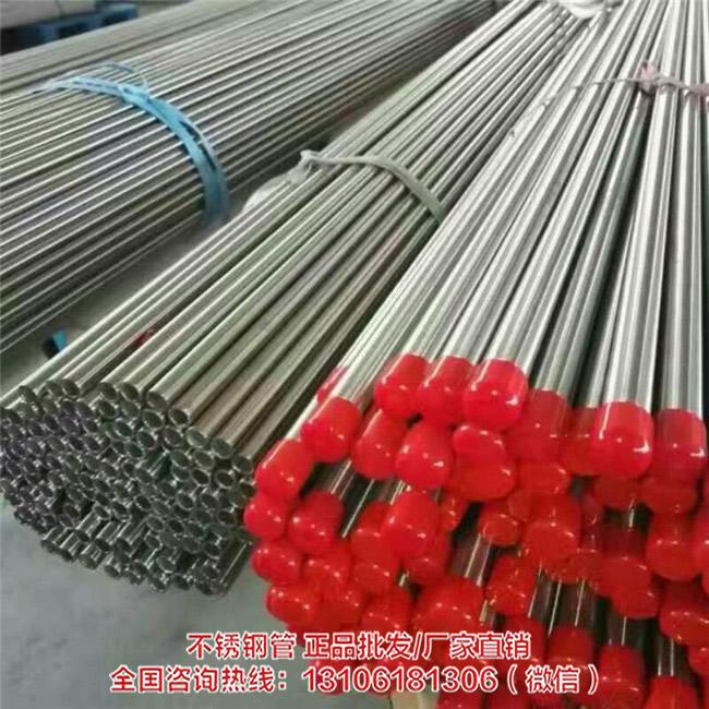 江苏不锈钢光亮管价格 江苏不锈钢光亮管厂家-- 温州久鑫不锈钢有限公司