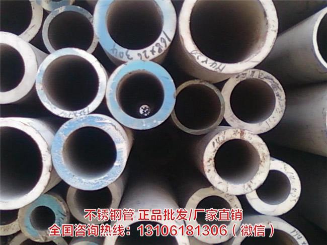 304不锈钢管厂家:库存充足,供货及时,质优价低-- 温州久鑫不锈钢有限公司