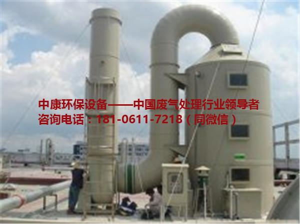 浙江酸洗池废气处理设备厂家 浙江酸洗池废气处理设备供应商-- 浙江酸洗池废气处理设备公司