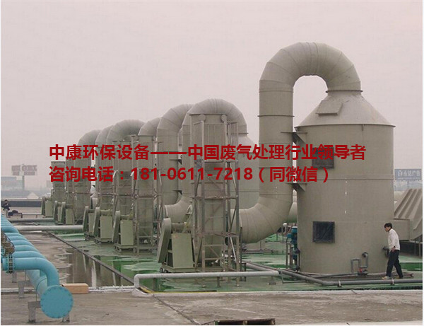 浙江酸洗池废气处理设备公司 浙江酸洗池废气处理设备哪家好-- 浙江酸洗池废气处理设备公司