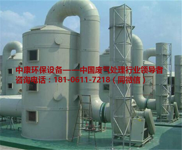 浙江酸洗池废气处理设备哪家好 浙江酸洗池废气处理设备价格-- 浙江酸洗池废气处理设备公司