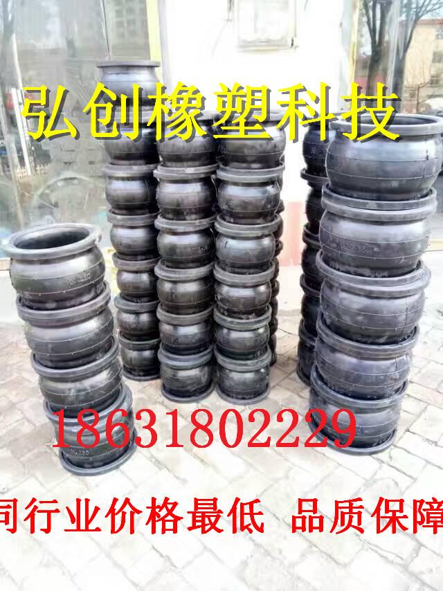 专业生产三元乙丙橡胶软接头、大口径橡胶软接头厂家、品质保障-- 河北弘创橡塑科技有限公司