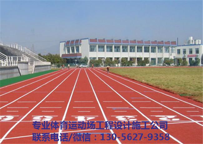 徐州塑胶跑道生产厂家 江苏塑胶跑道公司-- 徐州奥星建设工程有限公司