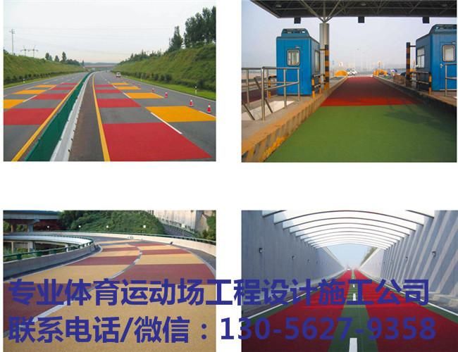 徐州彩色透水地坪公司 江苏彩色透水地坪生产厂家-- 徐州奥星建设工程有限公司