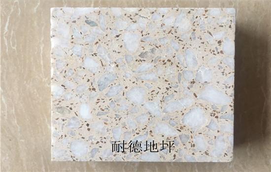 廣東水磨石地板磚廠家直銷-- 東莞市耐德地坪工程有限公司