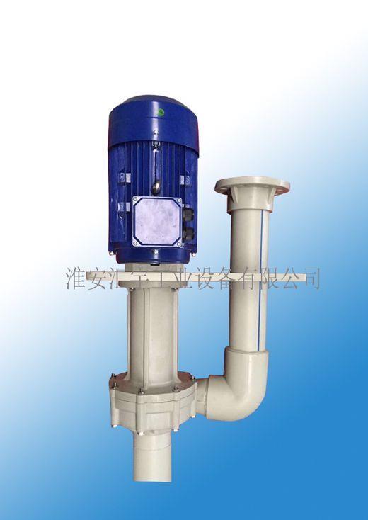 供应耐腐蚀立式液下泵-- 淮安汇宇工业设备有限公司