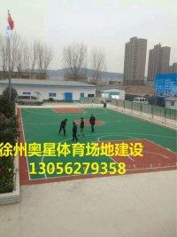 蚌埠塑膠籃球場施工哪家好-- 徐州奧星建設工程有限公司
