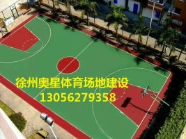 徐州市塑膠籃球場專業施工-- 徐州奧星建設工程有限公司