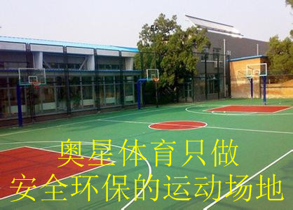 菏澤塑膠籃球場施工哪家好/優選奧星體育-- 徐州奧星建設工程有限公司