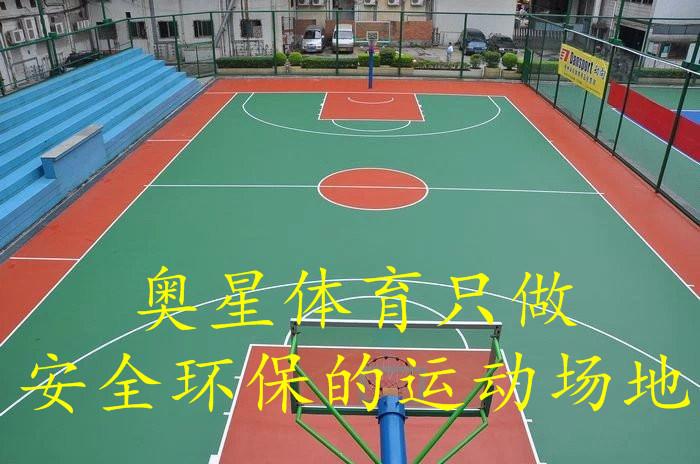 山东济南塑胶篮球场《体育场地施工》生产厂家-- 徐州奥星建设工程有限公司