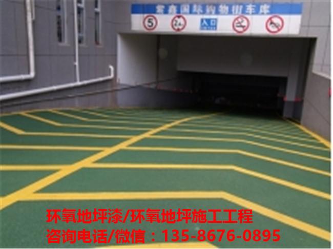 宁波坡道防滑地坪采购 浙江坡道防滑地坪价格-- 宁波新安环氧地坪有限公司