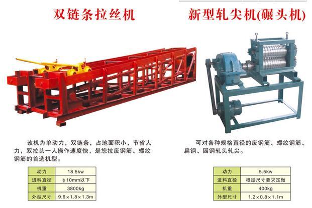 废旧钢筋链条式拉丝机(拨丝机)、扎尖机(扎头机)-- 巩义市少林机械制造厂