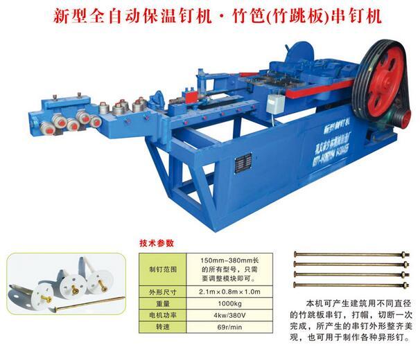竹跳板串钉机、竹笆串钉机、全自动保温钉机设备-- 巩义市少林机械制造厂