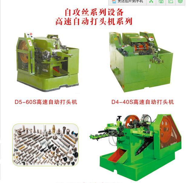 自攻丝钉机设备、高速自动打头机、振动盘搓牙(丝)机-- 巩义市少林机械制造厂