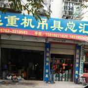 河南省矿山起重机有限公司(驻河源销售部)