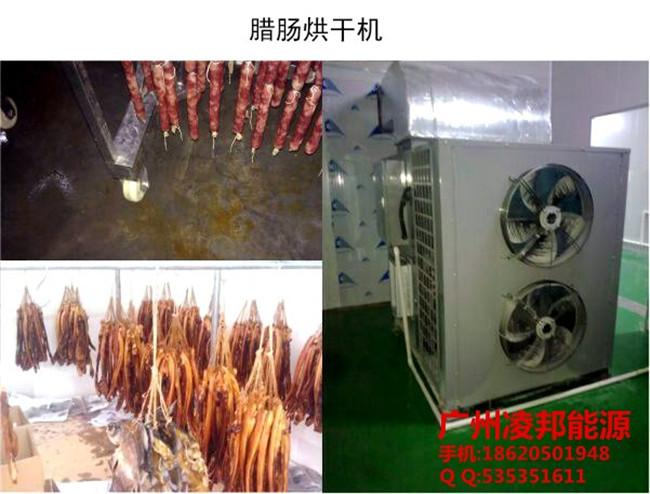 广东腊肠烘干机供应商 广东腊肠烘干机生产厂家-- 广东小型腊肠烘干机生产厂家