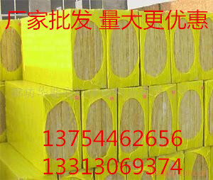 外墙憎水岩棉板价格  外墙岩棉板价格-- 外墙保温防火岩棉板生产厂家