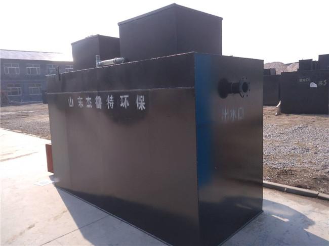 生活废水处理设备生产厂家 生活废水处理设备供应商-- 杰鲁特环保污水处理设备