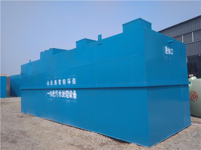 地埋式一体化污水处理设备生产厂家-- 杰鲁特环保污水处理设备