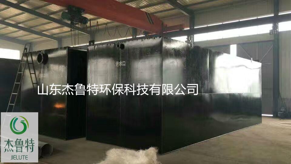 中水回用MBR膜一体化污水处理设备-- 杰鲁特环保污水处理设备