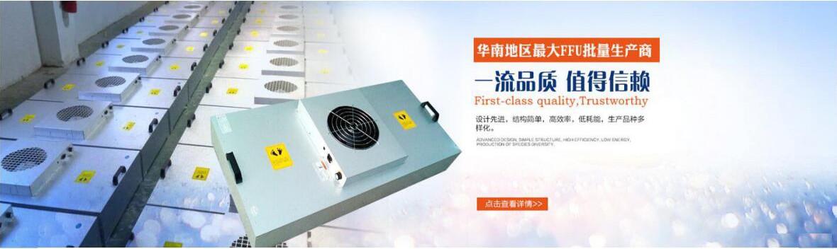 空气净化器-- 深圳市兆鑫净化科技有限公司