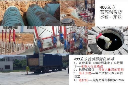 400立方消防水箱-- 惠州联盛玻璃钢有限公司