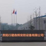 贵阳行建森辉安防设备有限公司