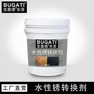浙江水性锈转换剂-- 上海晟兮实业有限公司
