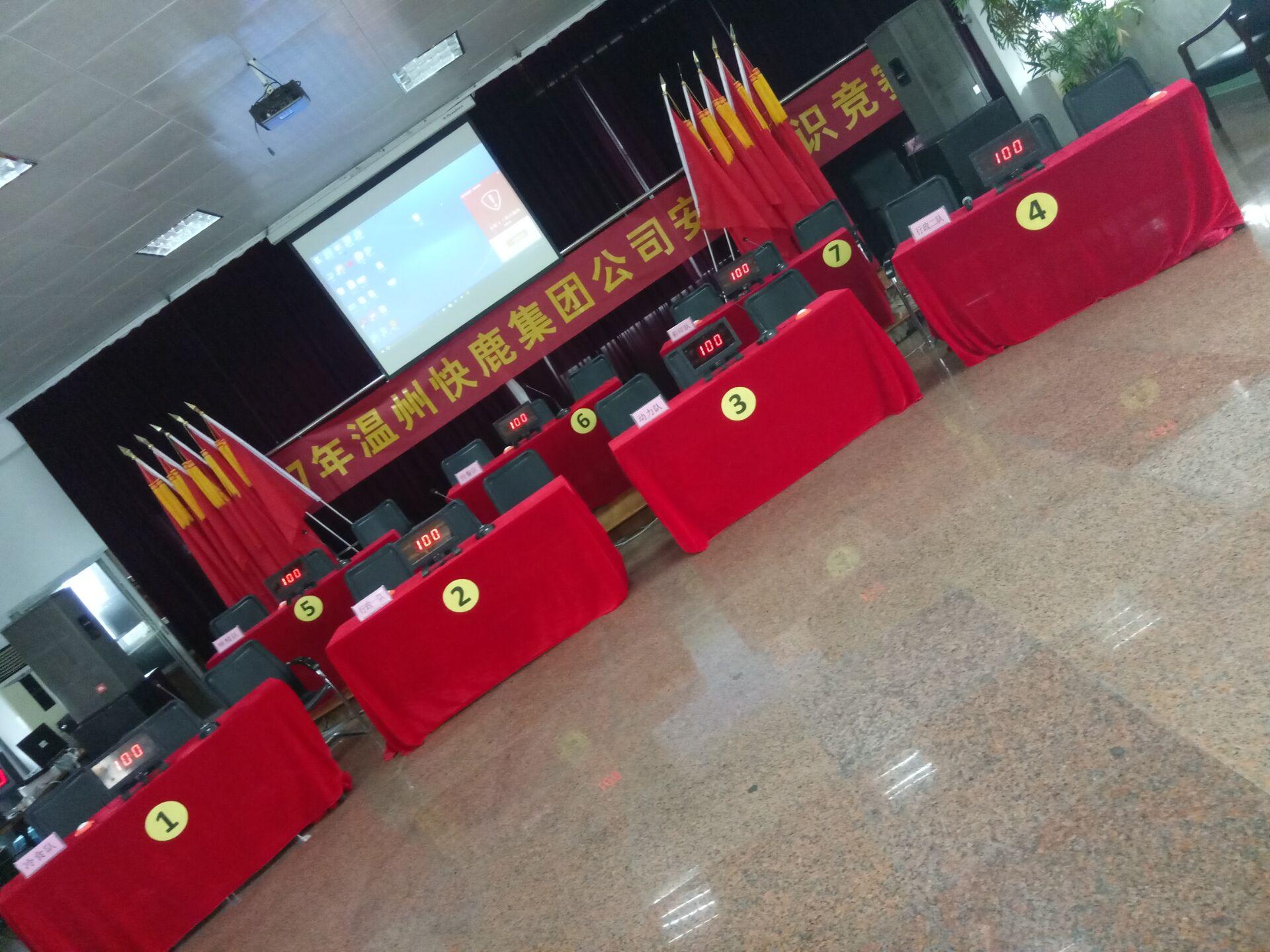 知識競賽搶答器-- 上海映茂文化傳播有限公司