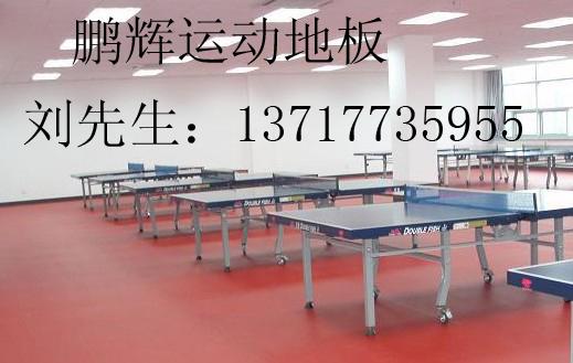 乒乓球地胶价格 乒乓球专用防滑地胶-- 北京东方鹏辉科技有限公司