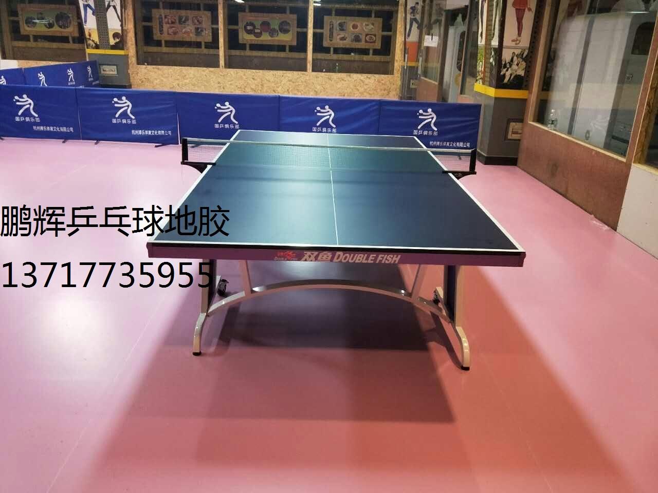 专用运动地板,运动地板铺乒乓球室,乒乓球地板-- 北京东方鹏辉科技有限公司
