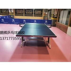 专用运动地板,运动地板铺乒乓球室,乒乓球地板