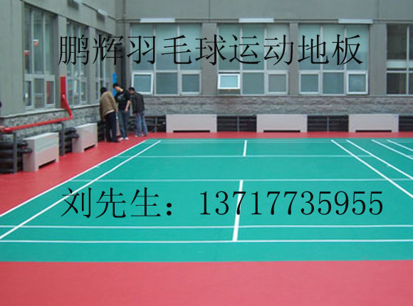羽毛球防滑地膠 羽毛球運動地板 塑膠 PVC地面-- 北京東方鵬輝科技有限公司