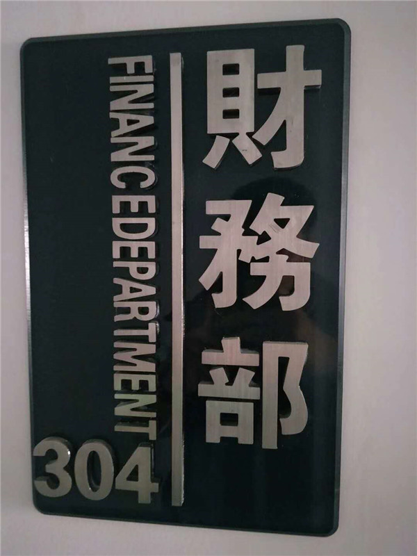 原色办公室门牌-- 佛山市百亿源金属材料有限公司