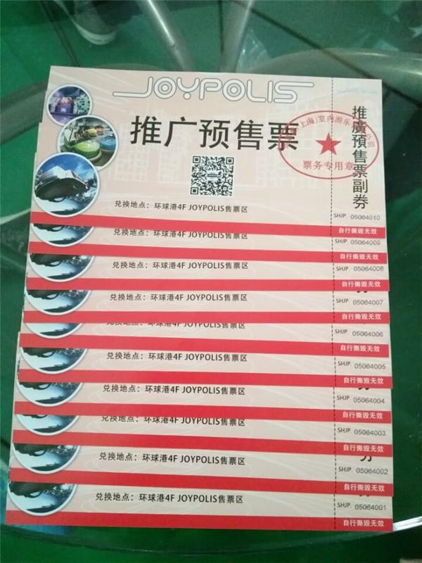 推廣預售票流水號噴碼-- 東莞市源恩防偽科技有限公司