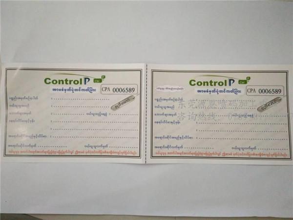 電子保修卡噴碼-- 東莞市源恩防偽科技有限公司