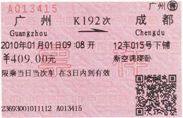 火车票二维码-- 东莞市源恩防伪科技有限公司