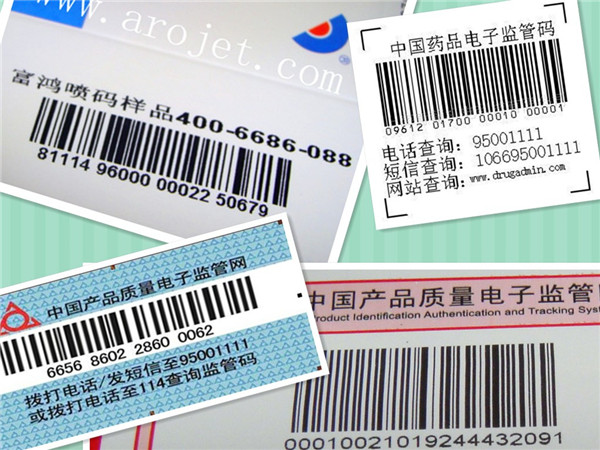 票据喷码样图-- 东莞市源恩防伪科技有限公司