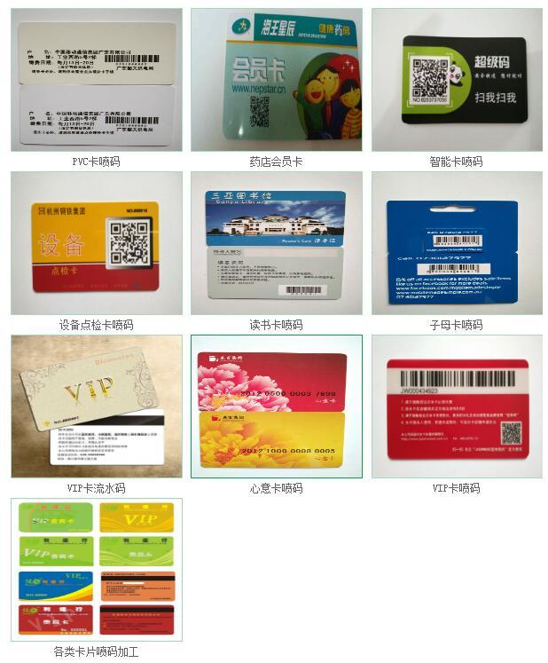 智能卡喷码加工-- 东莞市源恩防伪科技有限公司