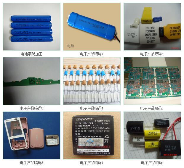 电子产品喷码加工-- 东莞市源恩防伪科技有限公司