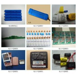 電子產品噴碼加工