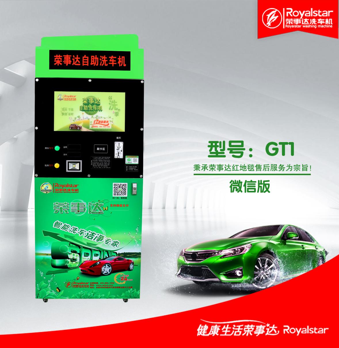 荣事达RSD-GT1型-您身边的洗车专家