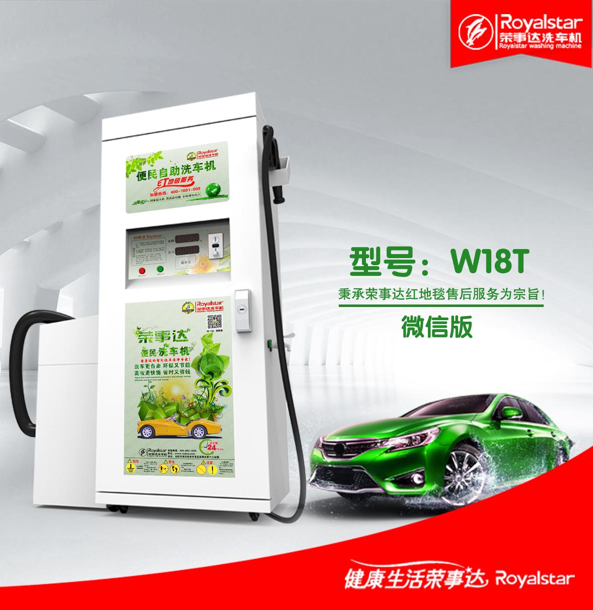 荣事达自助洗车机,开启低碳生活环境-- 合肥荣尚电子电器有限责任公司