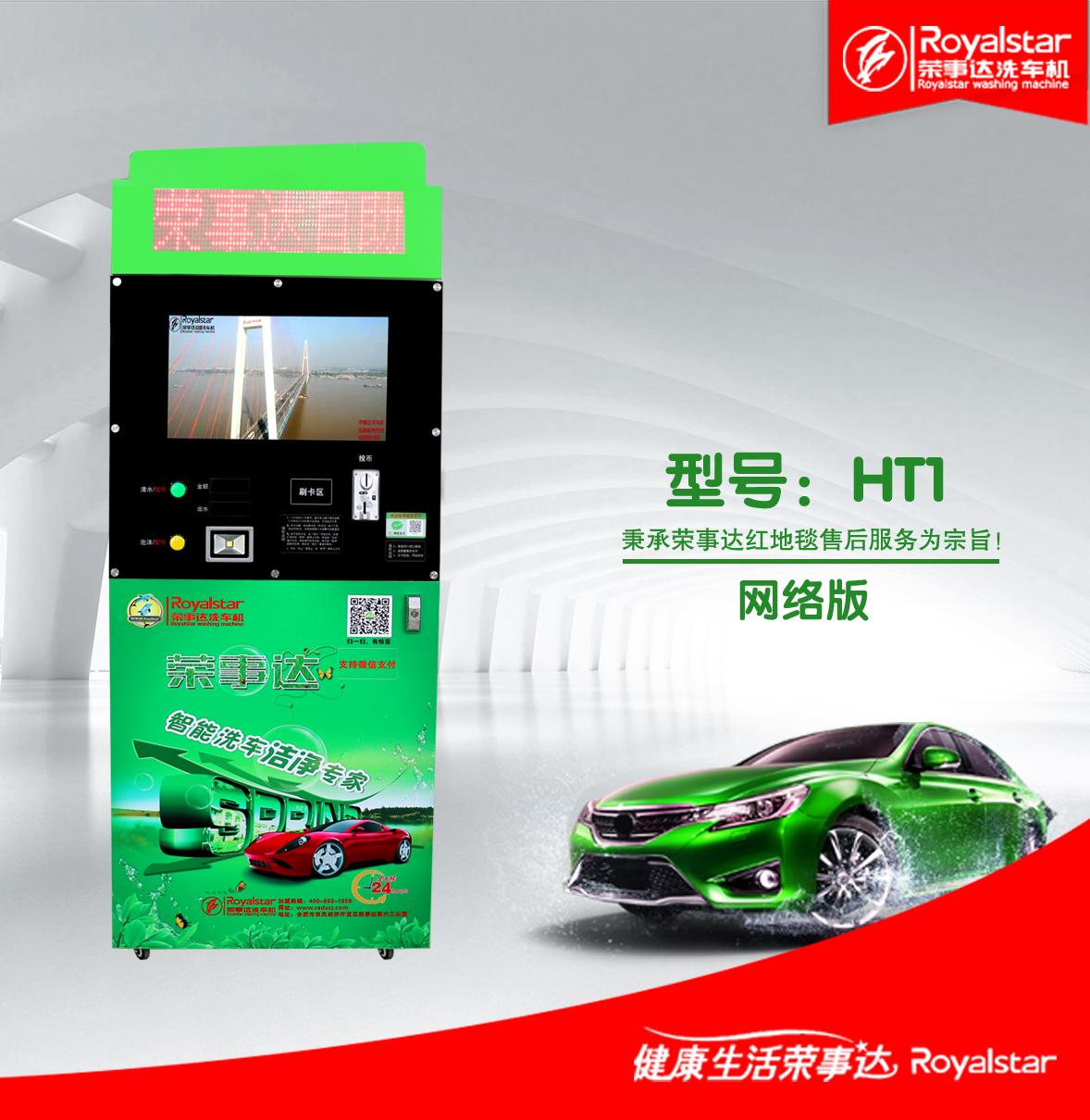 华晨宇经纪人录音,荣事达自助洗车全程保护您的爱车-- 合肥荣尚电子电器有限责任公司