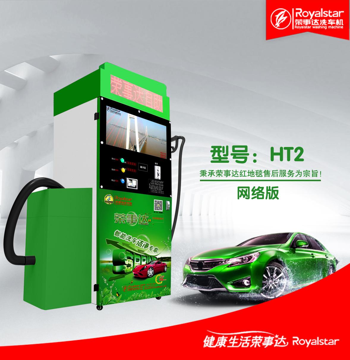 阿里半导体公司,荣事达自助洗车机,中国芯,中国造-- 合肥荣尚电子电器有限责任公司