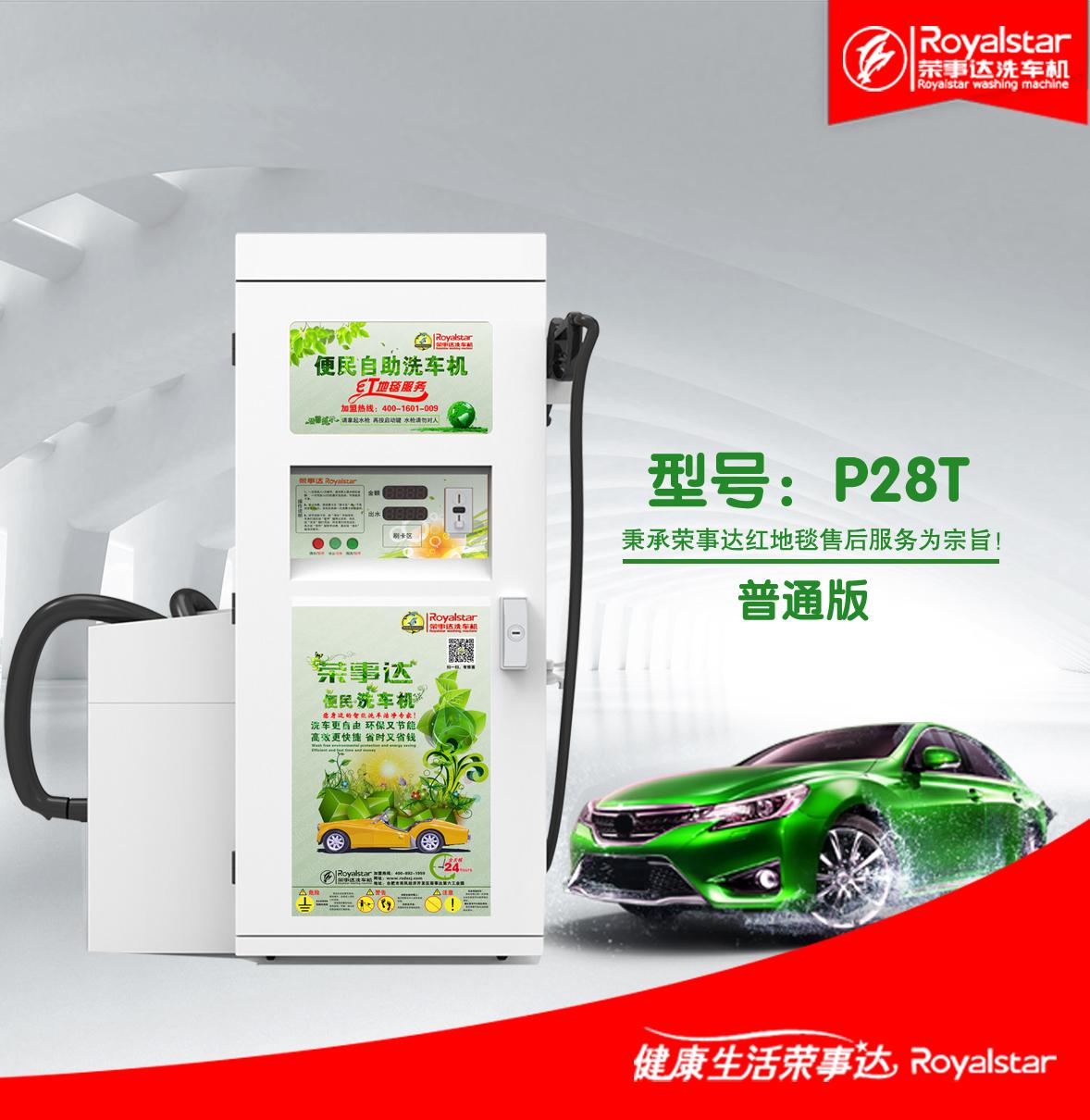 榮事達RSD-W28T自助洗車機,無需店面,無需人工-- 合肥榮尚電子電器有限責任公司